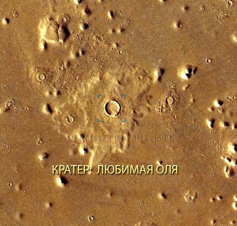 Назвать кратер на Марсе