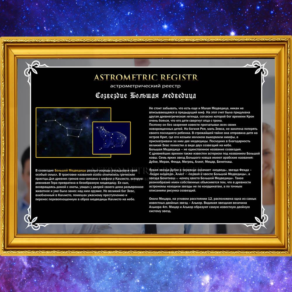 Описание созвездия в рамке A4