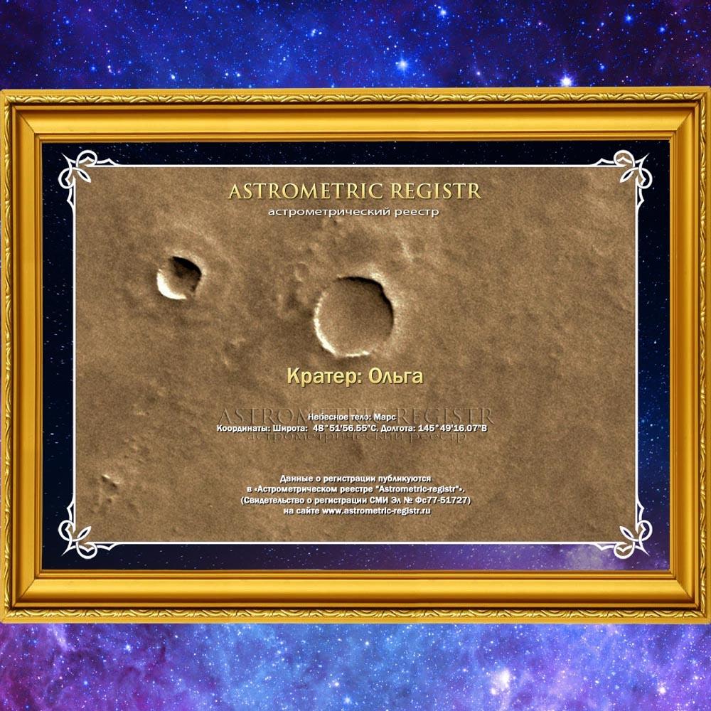 Фотография кратера в рамке