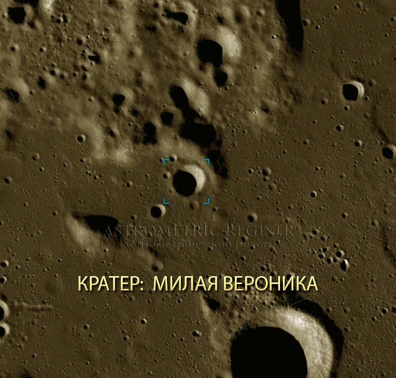 Назвать кратер на Луне
