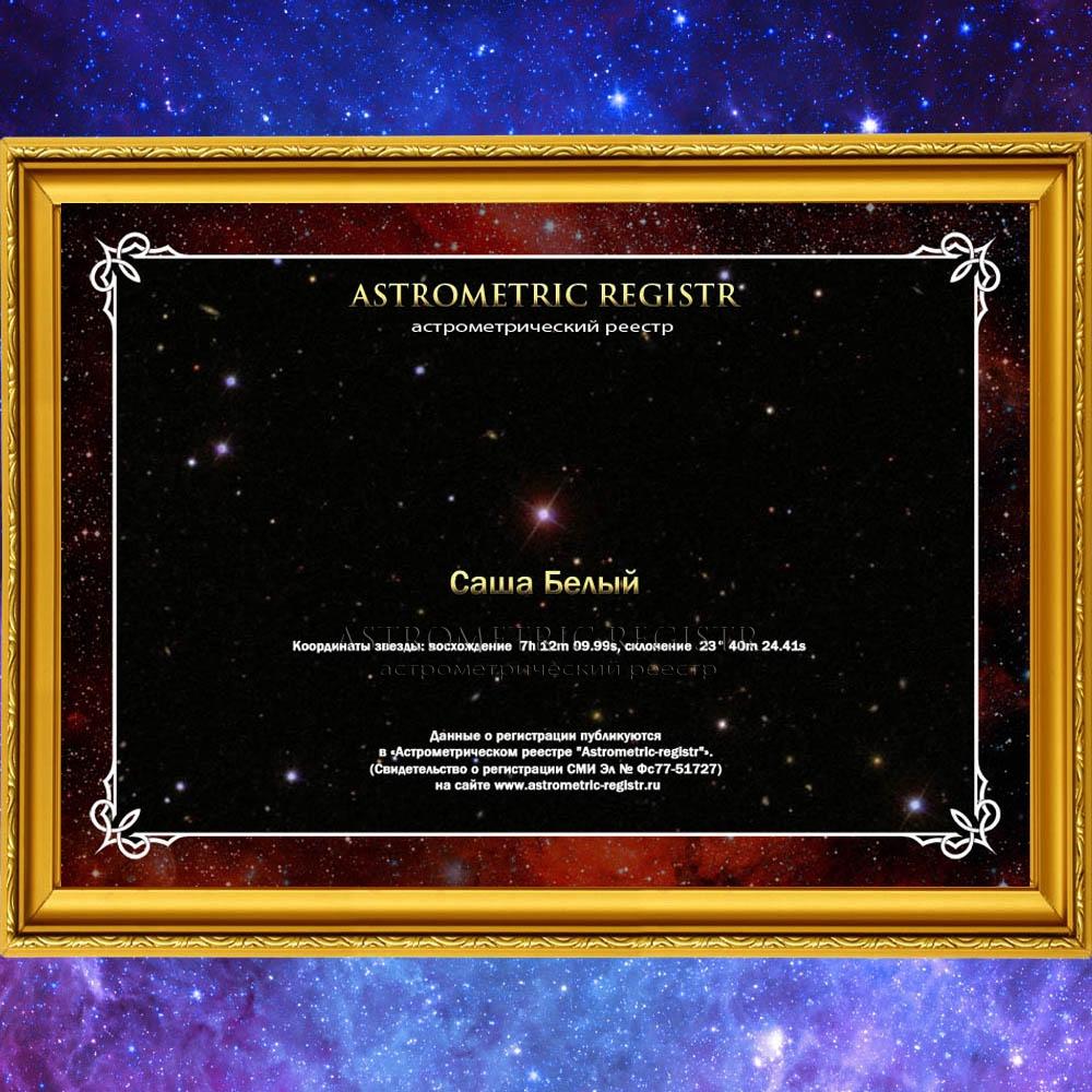 Фотография звезды в рамке