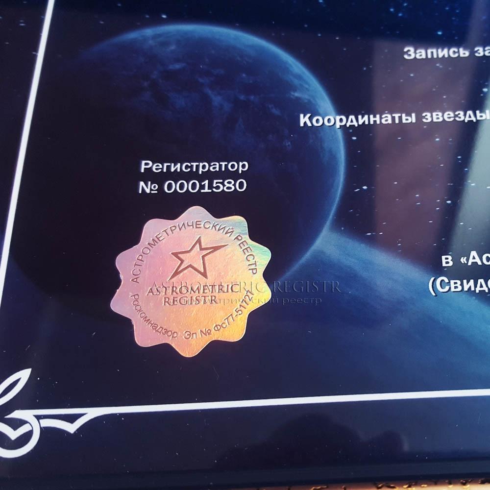 Звезда 16-19 величины